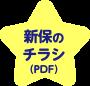 新保のチラシ(PDF)