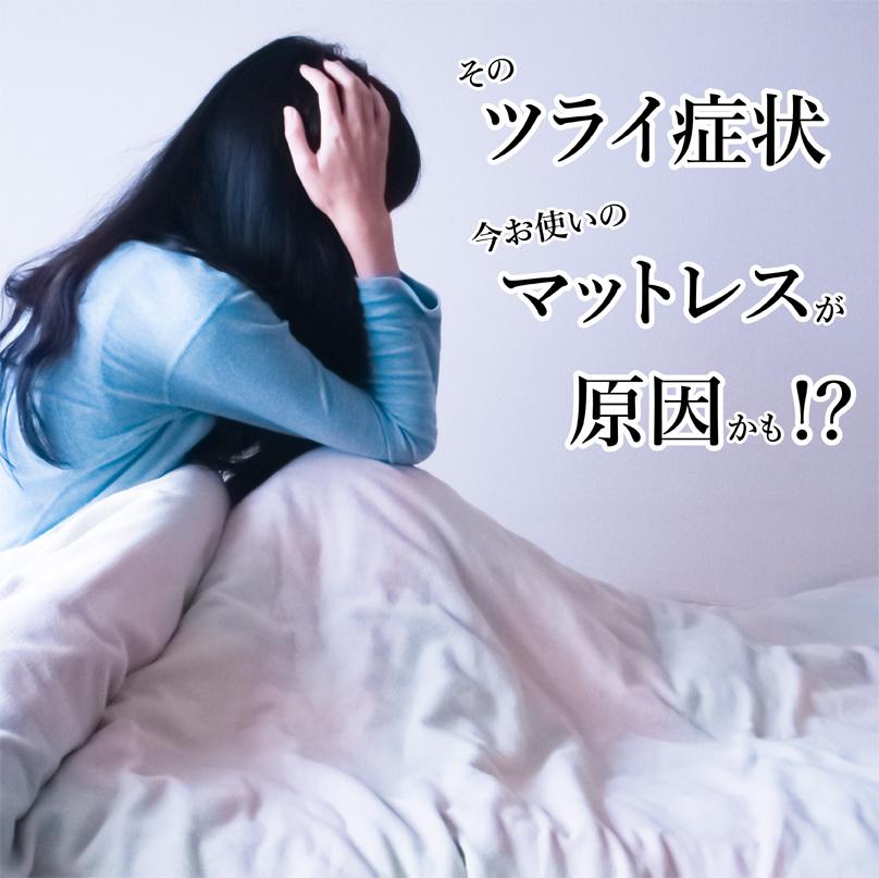 「眠りに差が出る」マットレス(敷き寝具)